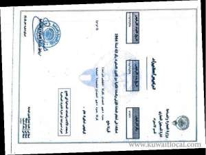 humoud-duaij-al-sabah-co-for-general-trading-and-contracting in kuwait