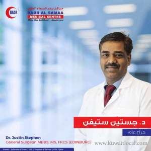 badr-al-samaa-medical-center in kuwait