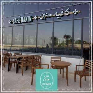 Cafe Hanin in kuwait