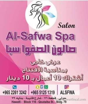 alsfwa-saloon-spa in kuwait