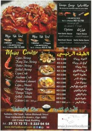 dampa-lounge in kuwait