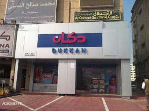 dukkan-grill-restaurant-hawally-2 in kuwait