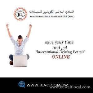 kuwait-international-automobile-club-fahaheel in kuwait