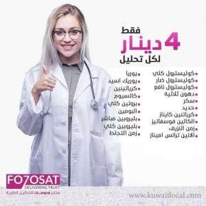 Fohosat Laboratory | Kuwait Local