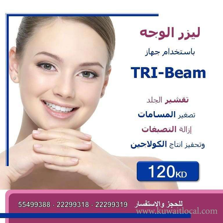 Kuwait Local   Derma Clean Laser And Skin Clinic Images