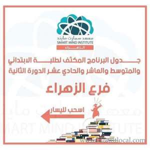 Smart Mind Institute Salam in kuwait