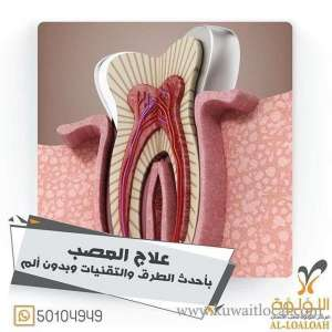 al-loaloah-dental-clinic-al-fintas- in kuwait