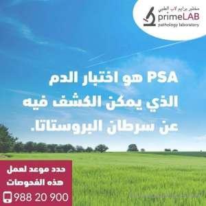 Prime Medical Laboratory | Kuwait Local