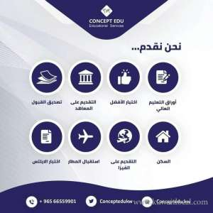 Concept Educational Services in kuwait