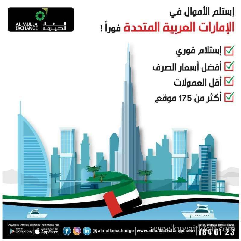 al-mulla-exchange-salmiya-kit-kat-building-kuwait