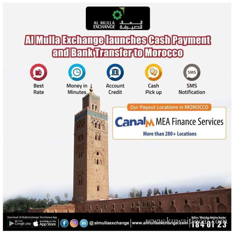 al-mulla-exchange-maidan-hawally-bani-rabiah-street-kuwait