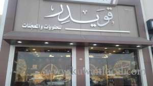 qwaider-sweets-and-pastries-co in kuwait