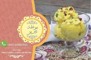 Tabriz Ice Cream in kuwait