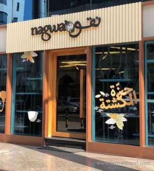 nagwa-boutique-promenade-mall in kuwait