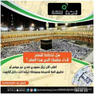 al-mulla-exchange-salmiya-5 in kuwait