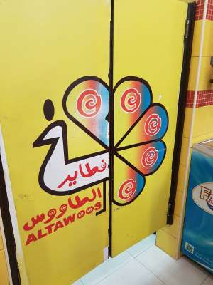 altawoos-juice-center in kuwait