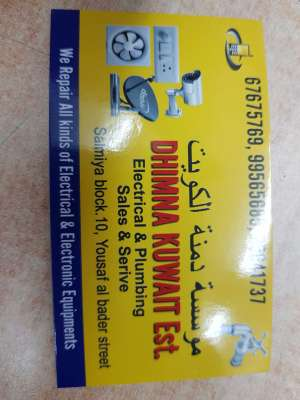 dhimna-kuwait-electrical-and-plumbing in kuwait