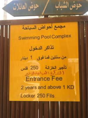 swimming-pool-complex in kuwait