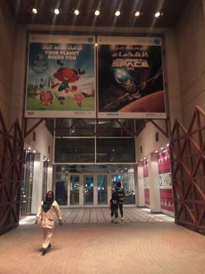 the-scientific-center-salmiya in kuwait