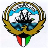 kuwait local ministry of public works