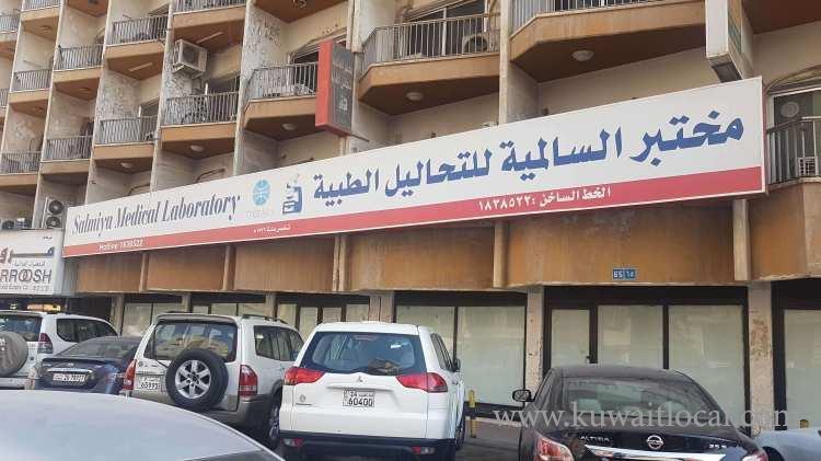 Salmiya Medical Laboratory | Kuwait Local