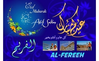 Al Fereeh General Trading & Contracting Company | Kuwait Local