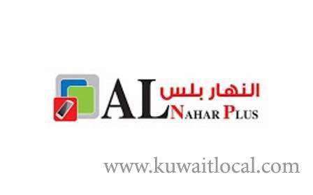 Al Nahar Plus Service Center - Sharq | Kuwait Local