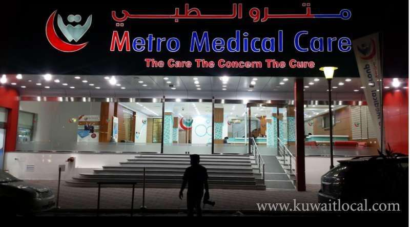 Hospitals & Clinics in Kuwait | Kuwait Local