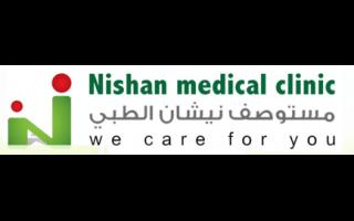 Nishan Medical Clinic | Kuwait Local