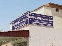 burhani-copy-center-salmiya-kuwait