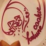 fortune-cookie-boutique-kuwait