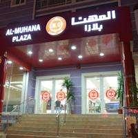 al-muhana-plaza-salmiya-kuwait