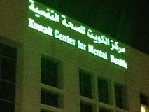 psychological-medicine-hospital-kuwait