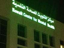 psychological-medicine-hospital-kuwait