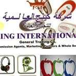 king-international-general-trading-co-salmiya-kuwait