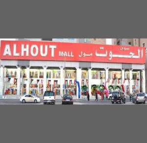 alhout-mall-kuwait