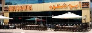 abou-shakra-restaurant-kuwait