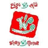 shay-w-nanaa-kuwait-city-kuwait