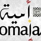 omaia-international-company-hawally-kuwait
