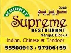 kuwait-supreme-restaurant-mangaf-kuwait