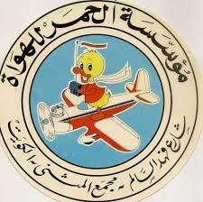 al-hamer-est-kuwait