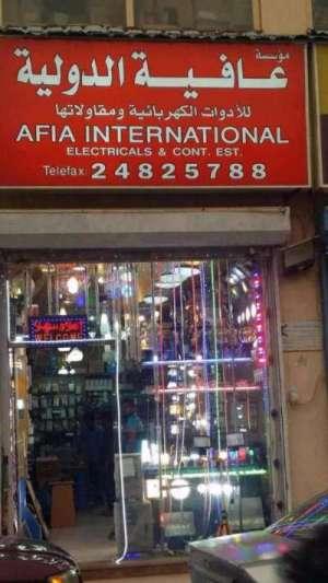 20150309023209_afia-international-kuwait