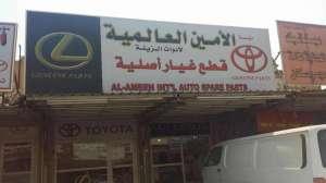 al-ameen-auto-spare-parts-kuwait