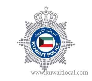 general-financial-department-moi-kuwait