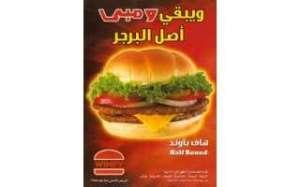 wimpy-1-kuwait