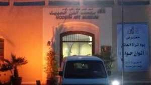 museum-of-modern-art-sharq-kuwait