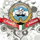 al-adan-hospital-hadiya-kuwait