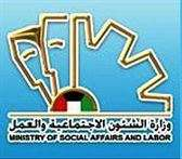 ministry-of-social-affairs-and-labour-kuwait