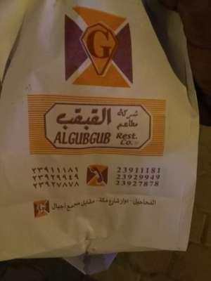al-gub-gub-restaurant-kuwait
