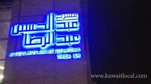 abdul-husain-abdul-ridha-theatre-kuwait